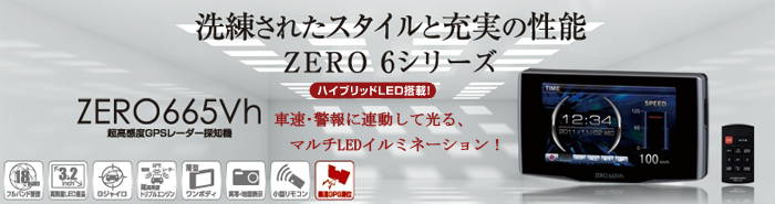 レーダー探知機 ZERO 665Vh