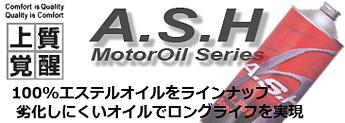 省燃費型エンジンの性能をフルに発揮A.S.H