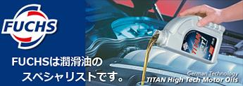 FUCHSフックスは潤滑油のスペシャリストです。