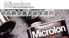 マイクロロンMicrolon