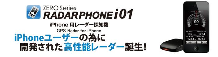 iPhone 用 レーダー探知機 RADARPHONE i01